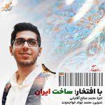 صالح آقایانی با افتخار ساخت ایران
