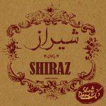 دنگ شو شیراز