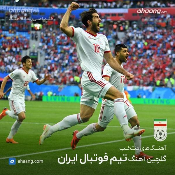 دانلود آلبوم گلچین آهنگ تیم ملی فوتبال ایران