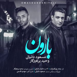 مسعود دانیالی و وحید پرهیزکار بارون
