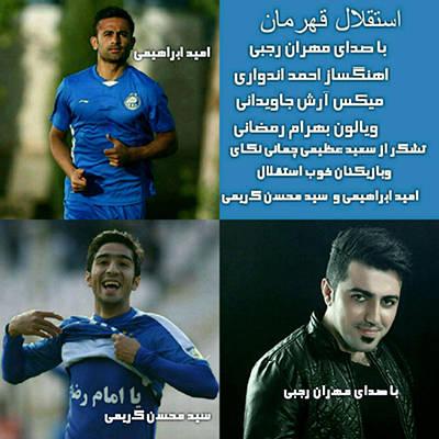 دانلود آهنگ مهران رجبی استقلال