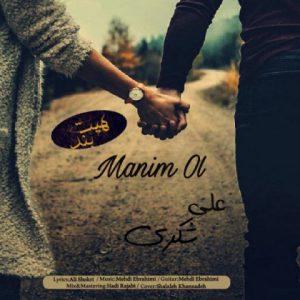 علی شکری منیم ال