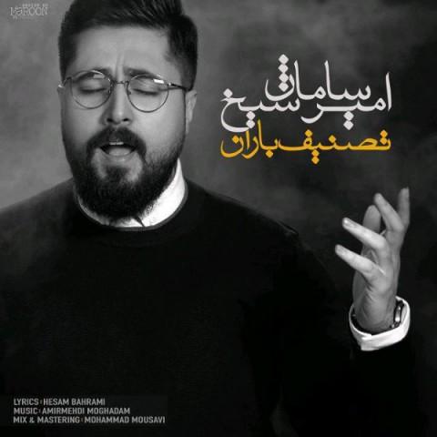 امیر سامان شیخ تصنیف باران