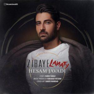 حسام جوادی زیبای لعنتی