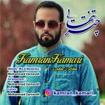 کامران کمری چتر تنهایی
