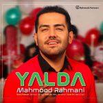 محمود رحمانی یلدا