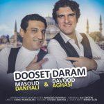 مسعود دانیالی و داوود آغاسی دوست دارم
