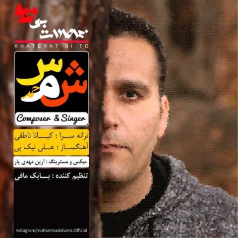 دانلود آهنگ محمد شمس خاطرات بی تو