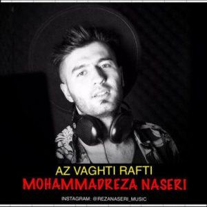 محمدرضا ناصری از وقتی رفتی