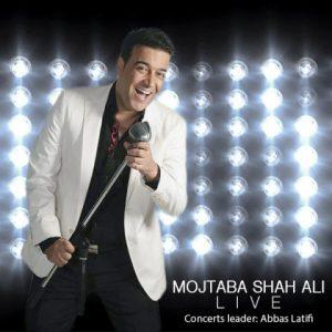 مجتبی شاه علی عاشق می مونیم