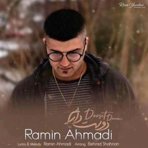 رامین احمدی دوست دارم
