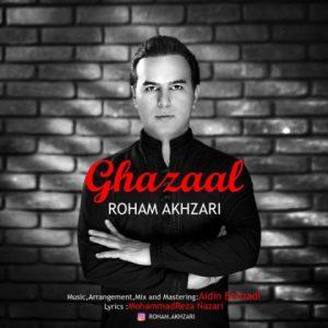 رهام اخزری غزال
