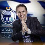 شهرام زندی استقلال قهرمان