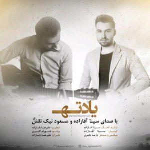 سینا آقازاده و مسعود نیک نقش یادته