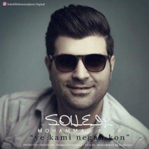 سهیل محمدپور یه کمی نگاه کن