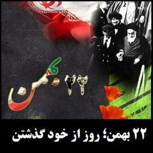 سرود انقلابی 22 بهمن روز از خود گذشتن
