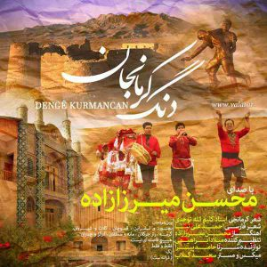 محسن میرزازاده دنگ کرمانجان