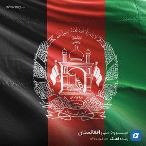 سرود ملی افغانستان