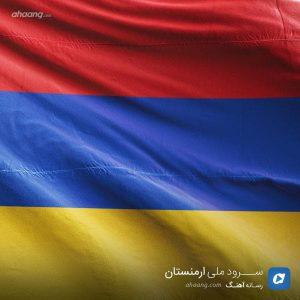سرود ملی ارمنستان