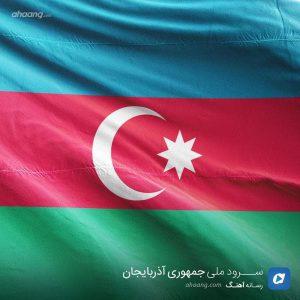 سرود ملی جمهوری آذربایجان