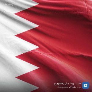 سرود ملی بحرین