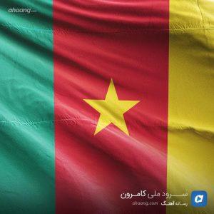 سرود ملی کامرون