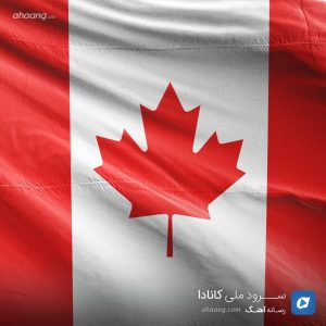 سرود ملی کانادا