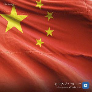 سرود ملی چین