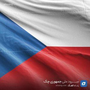 سرود ملی جمهوری چک
