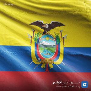 سرود ملی اکوادور