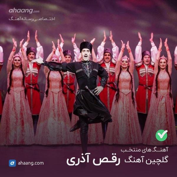 دانلود آلبوم گلچین آهنگ رقص آذری شاد