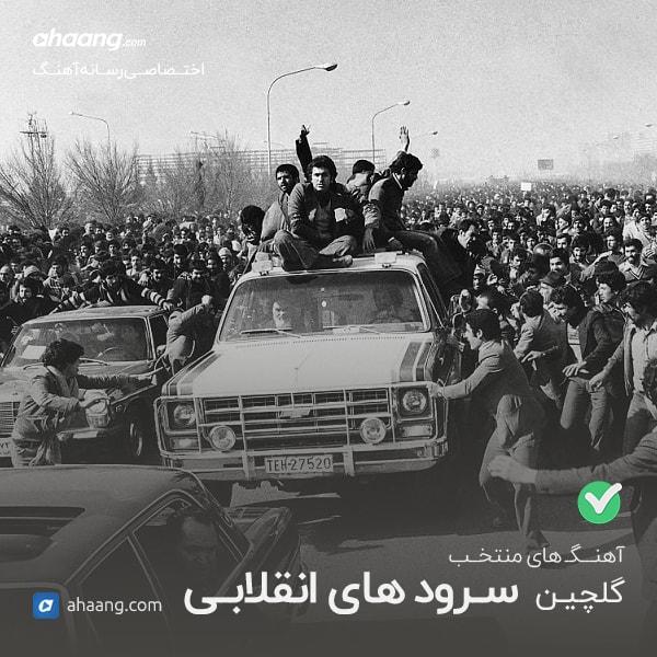 دانلود سرود های انقلابی به مناسبت دهه فجر