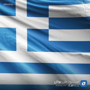 سرود ملی یونان