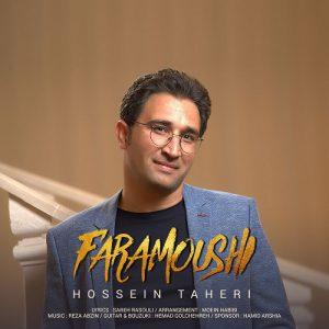 حسین طاهری فراموشی