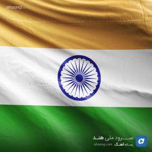 سرود ملی هند