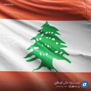 سرود ملی لبنان