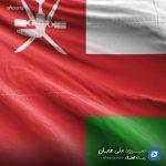 سرود ملی عمان