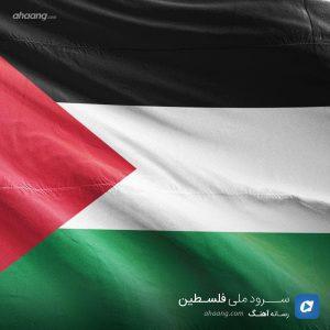 سرود ملی فلسطین
