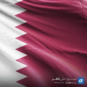 سرود ملی قطر