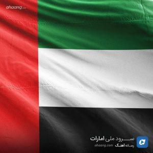 سرود ملی امارات