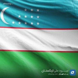 سرود ملی ازبکستان