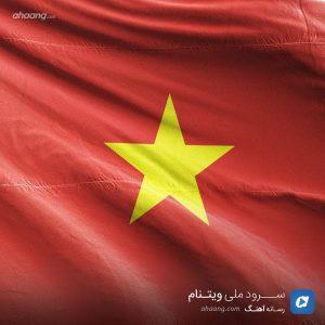 سرود ملی ویتنام
