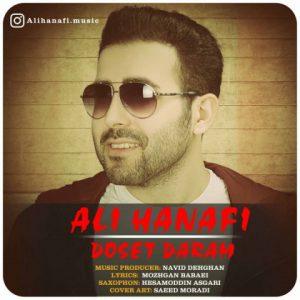 علی حنفی دوست دارم