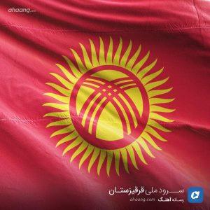 سرود ملی قرقیزستان