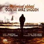 محمود عباسی دنیات عوض شده