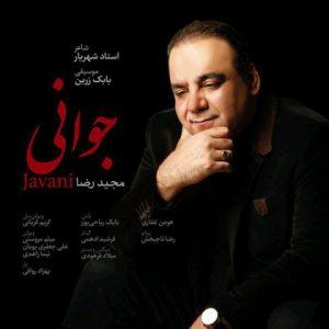 مجید رضا جوانی