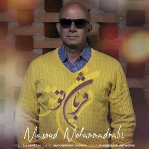 مسعود محمد نبی قربان تو