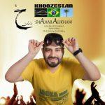 شهاب علیخانی خوزستان