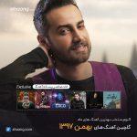 دانلود آلبوم منتخب بهترین آهنگ های بهمن 97