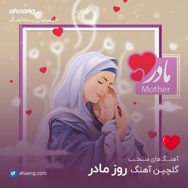 دانلود آهنگ روز مادر